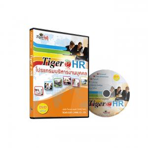 โปรแกรมบริหารงานบุคคล Tiger e-HR