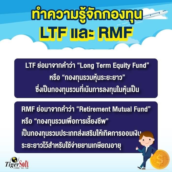 กองทุน-ltf-rmf