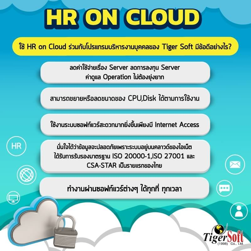 HR-ON-CLOUD