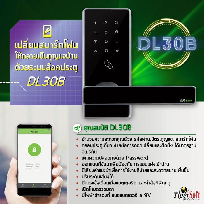 ระบบล็อคประตู DL30B