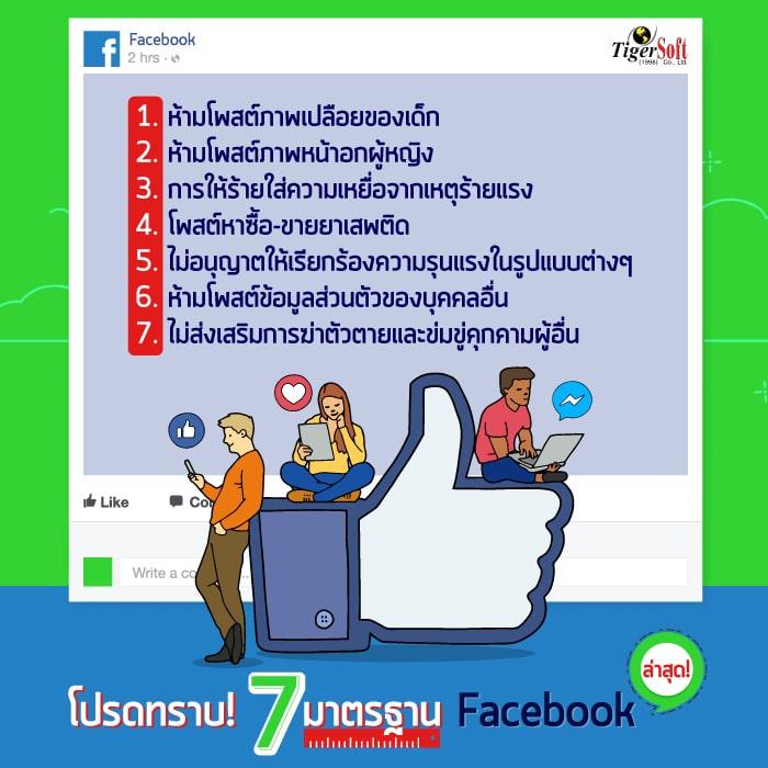 7 มาตรฐาน Facebook