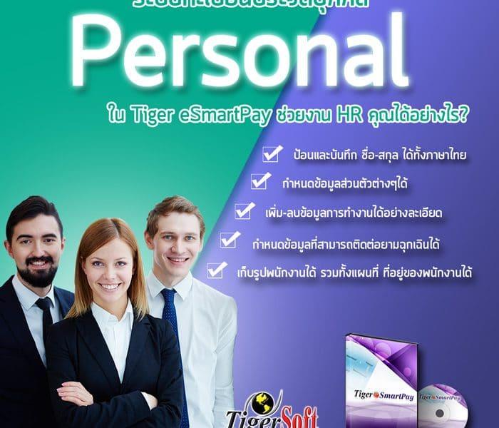 ระบบทะเบียนประวัติบุคคล (Personal)