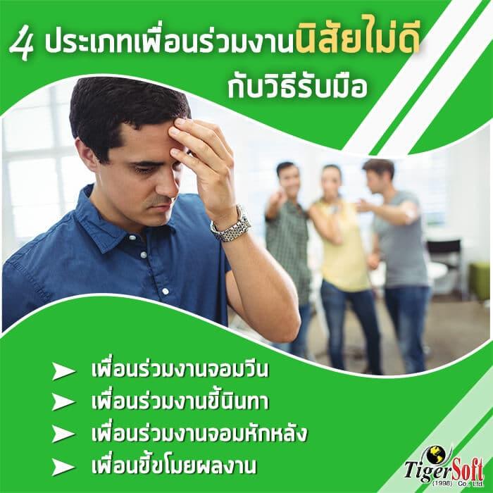 4 ประเภทเพื่อนร่วมงานนิสัยไม่ดี
