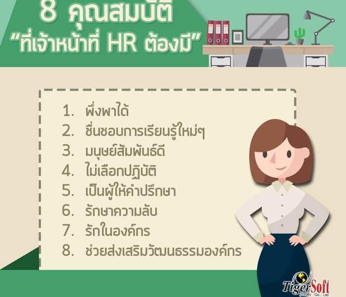 คุณสมบัติ HR