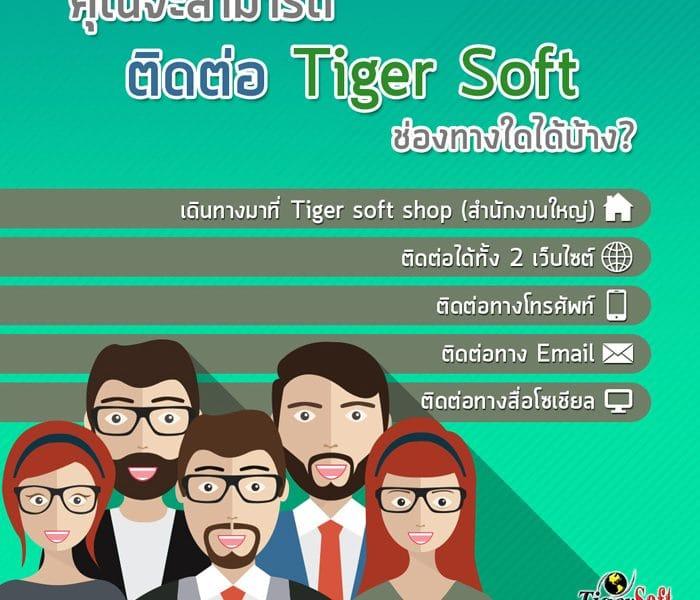 ติดต่อ Tiger Soft