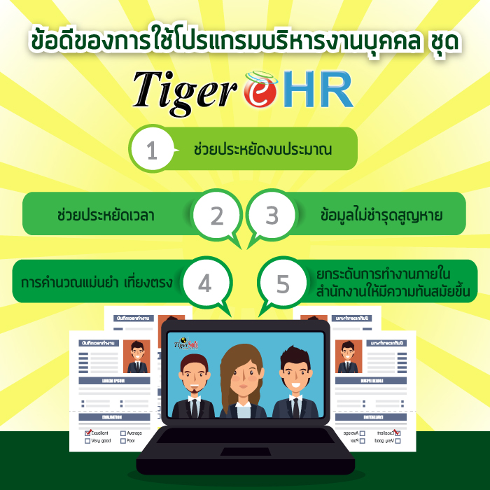 โปรแกรมเงินเดือน Tiger e-HR