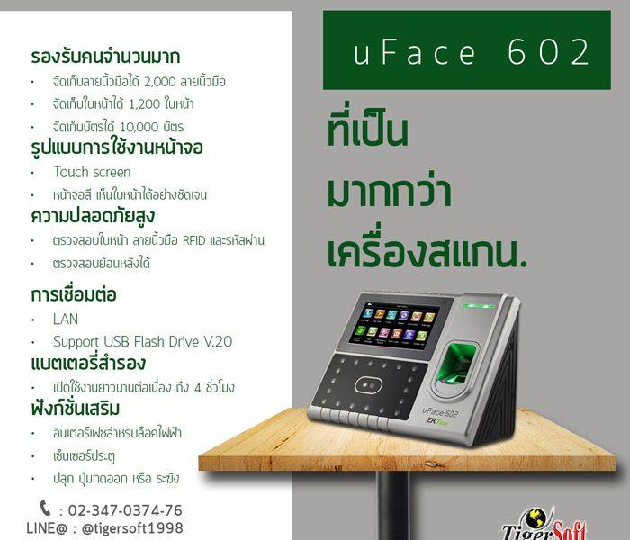 uFace 602