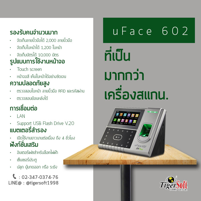 uFace 602