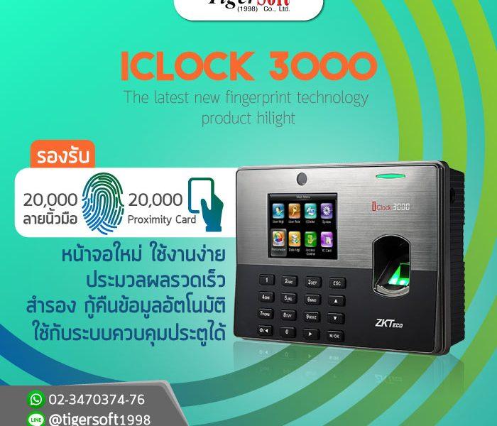 iclock 3000