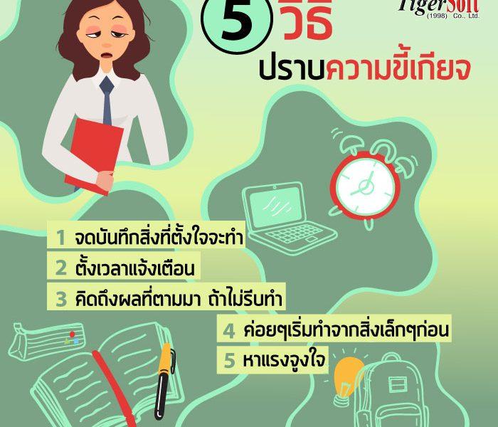5 วิธีปราบความขี้เกียจ
