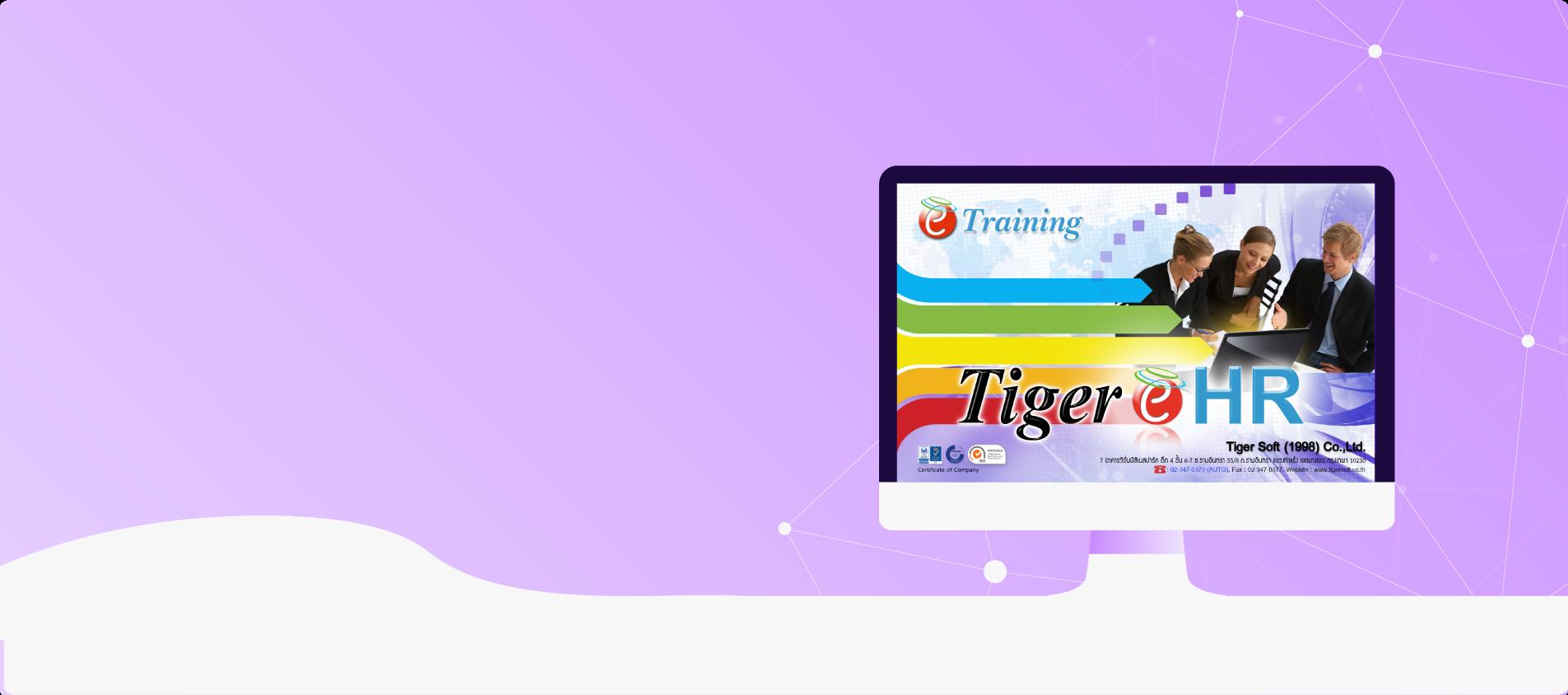 โปรแกรม HR Tiger eHR