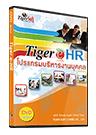 โปรแกรมเงินเดือน Tiger eHR
