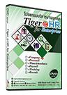 โปรแกรมเงินเดือน Tiger eHR for Enterprise