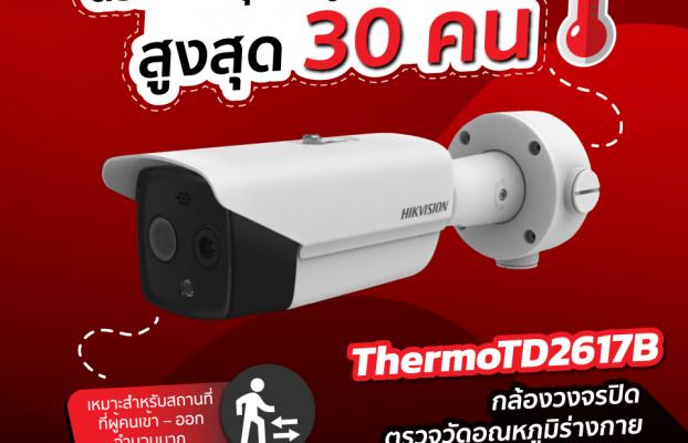 กล้องวงจรปิดตรวจวัดอุณหภูมิร่างกาย ThermoTD2617B เหมาะสำหรับสถานที่ที่ผู้คนเข้า – ออกจำนวนมาก ตรวจวัดอุณหภูมิพร้อมกันสูงสุด 30 คน