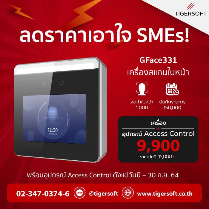 ลดราคาเอาใจ SMEs! เครื่องสแกนใบหน้า GFace331 พร้อมอุปกรณ์ Access Control ตั้งแต่วันนี้ – 30 ก.ย. 64